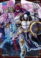 骸骨騎士先生,現在走向異世界(9)/沙瓦諾基拉