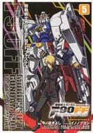 Mobile Suit Gundam F90FF (5) / Kiyoshi Konoyo