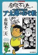 It is a manga fool of Akatsuka Fujio Ataro + Osomatsu