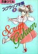Scrap Gakuen (1)