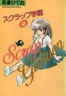 Scrap Gakuen (2)