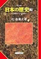 Manga Japanese history History of Great Buddha to Heian capital (7)