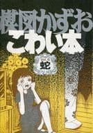 Kazuo Umezu Scary Book / Snake (5)