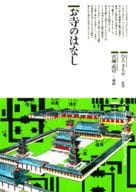 Temple no Hanashi