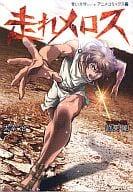 「走れメロス」アニメコミック 青い文学シリーズ
