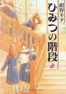 Secret stairway (1)