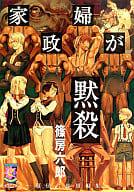 Domestic worker is silent Shinobu Rokuro short editing