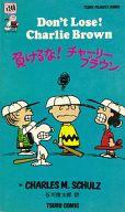 負けるな! チャーリーブラウン(Snoopy Books36)