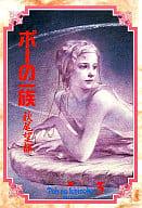 Family of Po (Shogakkan folkworld version) (3)