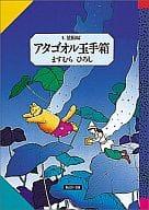 atagooru 寶物箱 (偕成公司版 )(1)