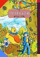 アタゴオル玉手箱(偕成社版)(2)