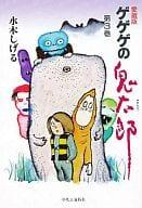 GeGeGe no Kitarō Aizen version (3)