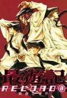 Saiyuki RELOAD (8)