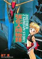 Enhanced human narrative Another Z Z Gundam story
