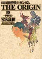 MOBILE SUIT GUNDAM the ・ origin (rich edition version) (9)