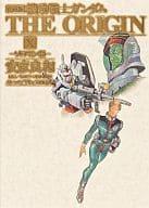 MOBILE SUIT GUNDAM the origin (precious edition) (10)