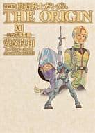 Mobile Suit Gundam The Origin (Aichi Version) (11)