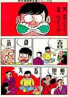 喜劇新思想大系 (現代漫畫家自選系列 )