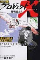 コミック版 プロジェクトX挑戦者たち 幸せの鳥トキ 執念の誕生