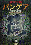 渾沌大陸麵包 gea(1999 年版 )