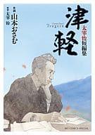 津軽 太宰治短編集