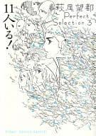 特典欠3)萩尾望都Perfect Selection11人!