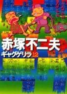 Gag Guerrilla (Complete) (12)