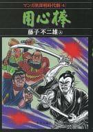Bouncer Barry Comic Kurosawa Akiyoshi Opera 4