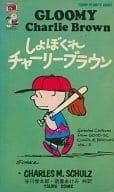 しょぼくれチャーリーブラウン(Snoopy Books2)
