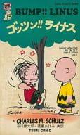 ゴッツン!! ライナス(Snoopy Books5)