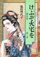 Kegeta fire house - Kasukabyo - (3)