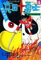 Toku Sanada TV Manga Volume of Takano Ko Tenri Flying (4)