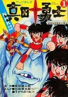 Sanada Juyuushi TV Manga Sarutobi Sasuke birth volume (1)