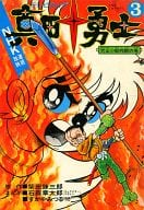 Ten Sanada San TV manga Manabu Anayama's death fight (3)