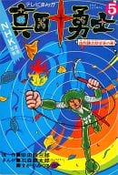 Ten Sanada Sanada TV Manga Yuri Kamanosuke Volume (5)