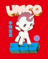 上 )unico(小的.恐鳥 )
