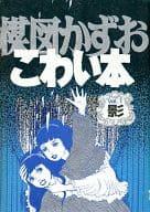 Kazuo Umezu Scary book / shadow (1)