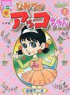 Himitsu no Akkochan (1)