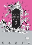 Wonder Azuma HIDEO Land (2)
