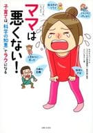 """Mom is not bad! Child rearing becomes easy with """"science wisdom"""""""