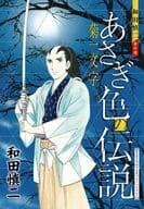 Wada Shinji Masterpiece Selection Asagi Color Legend Kikuichi