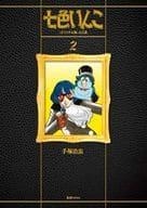 恢復七種顏色鸚哥的刻大全集原作版(2)
