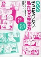 Manga : How to Live Without Children Even if you are alone or married. / Emiko Morishita