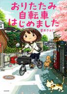Oritatami Bicycle Hajimemashita / Saeko Hoshii