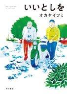 Iitoshiwo / Okaya Izumi