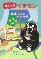 Comic Kumamon Full Of Delicious Food / Kundo Koyama