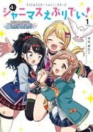Idol Master Shiny Colors Shiny Colors (1) / Gimme