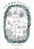 超越兔之母的傑作選(假)/關秋