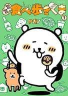 MOGUMOGU邊走邊吃小熊(3)/牛角
