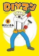 DIY專家(完)(2)/中川IZUMI